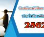 รับสมัครนักศึกษาใหม่ประจำปีการศึกษา 2562